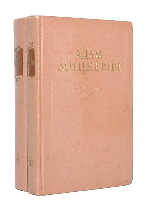 Адам Мицкевич Адам Мицкевич. Избранные произведения в 2 томах (комплект из 2 книг)