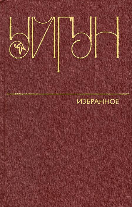 Уйгун. Избранное. Стихи