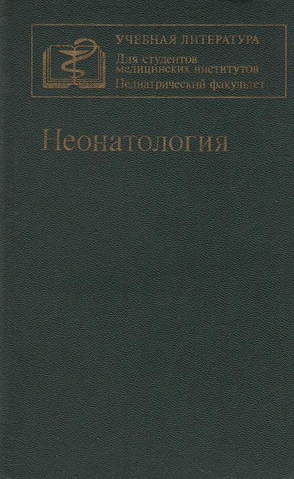 Неонатология