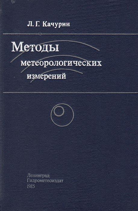 Методы метеорологических измерений