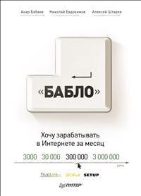 Зарабатывай в Интернете! Кнопка `Бабло`. А. Бабаев, Н. Евдокимов, А. Штарев