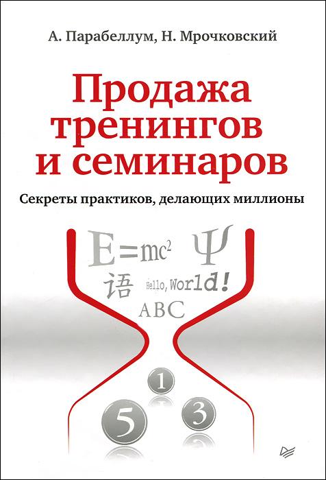 Книга Продажа тренингов и семинаров. Секреты практиков, делающих миллионы
