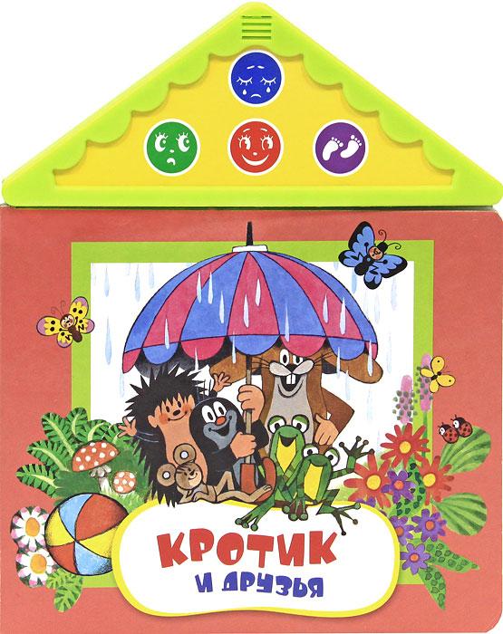 Кротик и друзья. Книжка-игрушка ( 978-5-353-05600-3 )