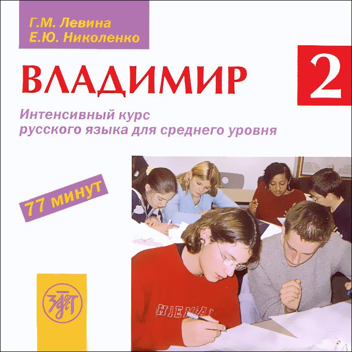 Владимир 2 (аудиокурс CD)