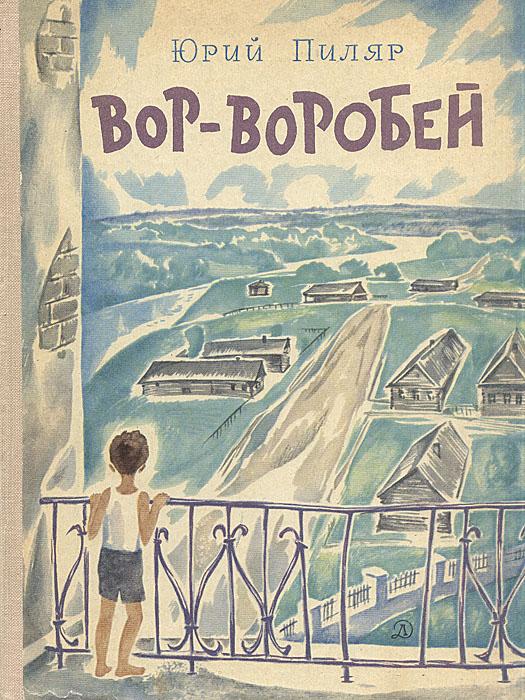Вор-воробей12296407В этой книжке рассказывается о шестилетнем мальчике, жителе северной лесной стороны, о его друзьях и недругах, о тех необыкновенных приключениях, какие бывают только с шестилетними. Мальчик дружит со своим папой - агрономом, сестрой - комсомольским вожаком и соседской девочкой Любой. Он боится собаки и хромоногого парня Сереги, но, как выясняется, напрасно боится. Мальчик мечтает стать моряком, любит физкультуру и самостоятельные прогулки. А почему книжка называется Вор-воробей, если она про этого мальчика? А потому, что характер у него точь-в-точь как у воришки-воробьишки: такой же неугомонный, живой, легкий.