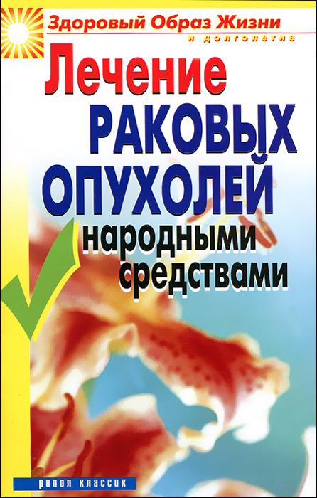 Лечение раковых опухолей народными средствами ( 978-5-7905-4811-6 )
