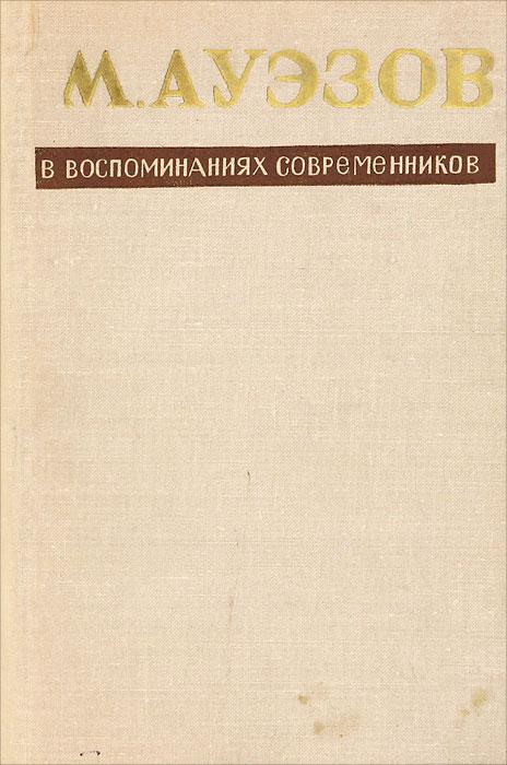 Мухтар Ауэзов в воспоминаниях современников