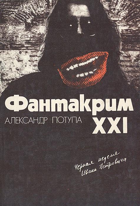 Фантакрим - XXI. Черная неделя Ивана Петровича