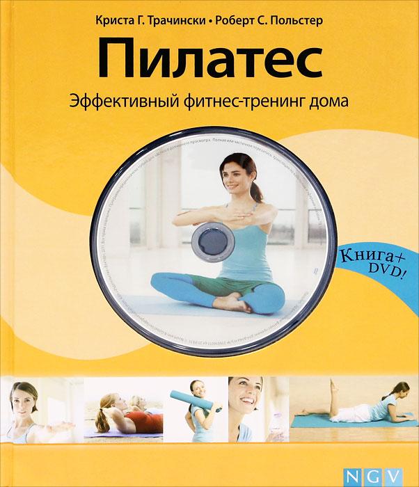 Пилатес. Эффективный фитнес-тренинг дома с DVD. Трачински К., Польстер Р.. 9785968419170 KnigaBook - книжные акции и скидки, все