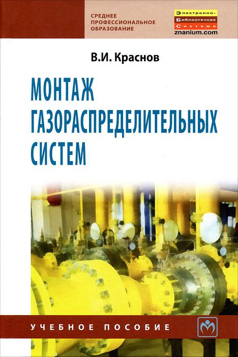 Монтаж газораспределительных систем ( 978-5-16-004951-9 )