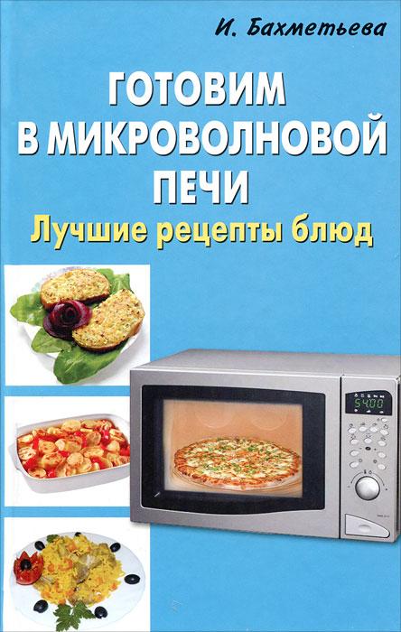 Приготовление блюд микроволновые печи