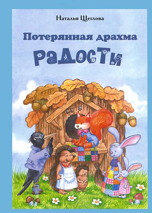 Потерянная драхма радости12296407Все дети очень любят истории. Потерянная драхма радости - это книга замечательных историй, где самые неожиданные приключения случаются с самыми обыкновенными вещами. Стоит только прислушаться, внимательно присмотреться - и вдруг забытая стертая монетка или старый треснувший кувшин поведают что-то необыкновенное... В книге Натальи Щегловой люди, звери, природа, вещи - все имеют право на свою чудесную историю. Нет ничего неинтересного, все достойны внимания, сочувствия и радости. Потерянная драхма радости подарит много радостных минут и взрослым, и детям!