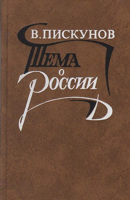 Тема о России: Россия и революция в литературе начала XX века