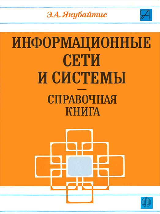 Информационные сети и системы. Справочная книга
