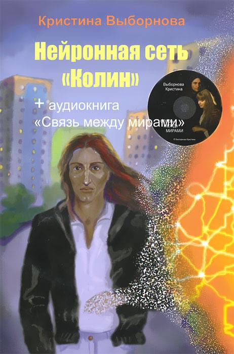 """Нейронная сеть """"Колин"""" (+ аудиокнига CD)"""