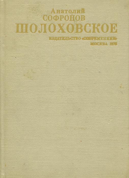 Шолоховское