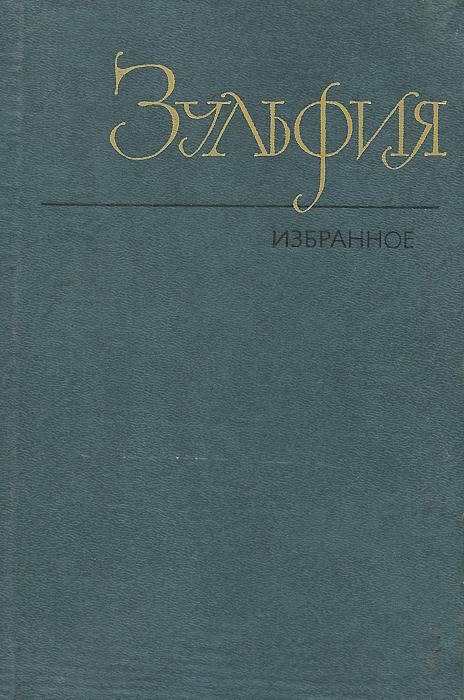 Зульфия. Избранное