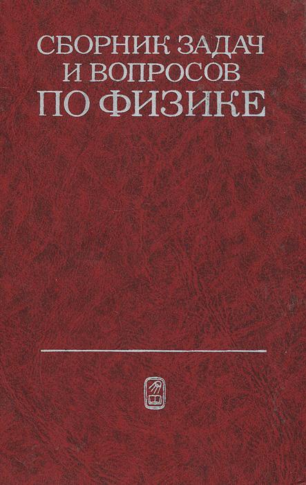 Физика от Р.а Гладкова В.е. Добронравова Л.с.жданова Ф.с.цодикова Решебник