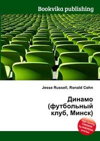 Динамо (футбольный клуб, Минск)