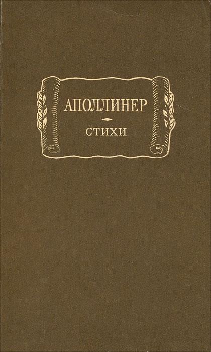 Гийом Аполлинер. Стихи