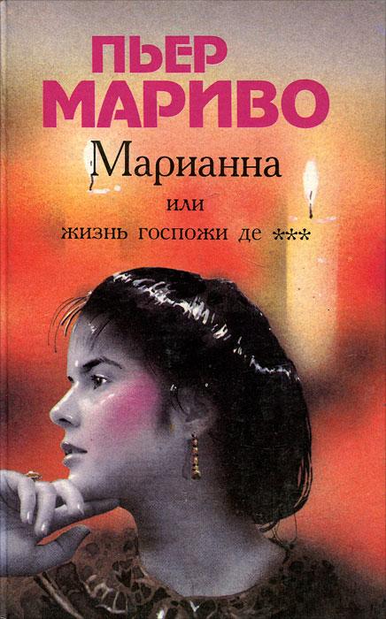 Марианна, или Жизнь госпожи де ***