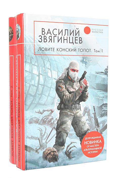 Ловите конский топот (комплект из 2 книг)