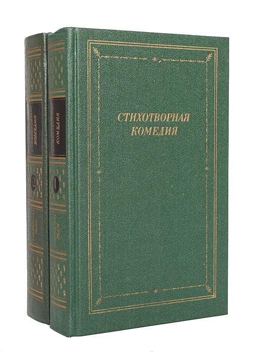 Стихотворная комедия, комическая опера, водевиль конца XVIII - начала XIX века (комплект из 2 книг)