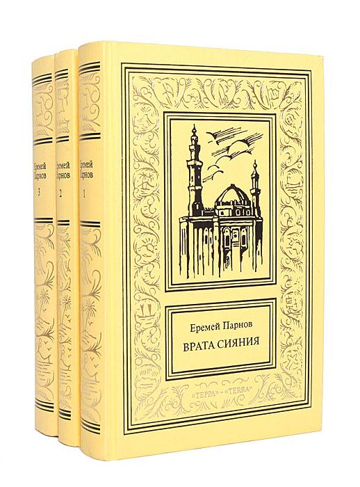 Еремей Парнов. Собрание сочинений в 3 томах (комплект)
