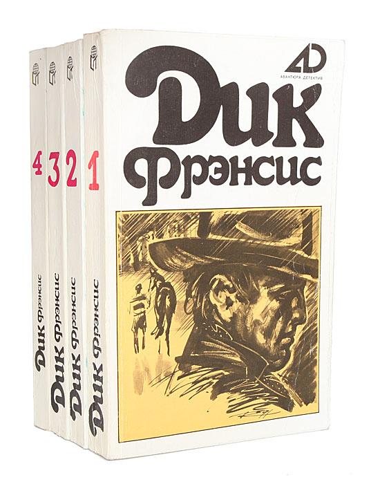 Дик Фрэнсис. Собрание сочинений в 4 томах (комплект)