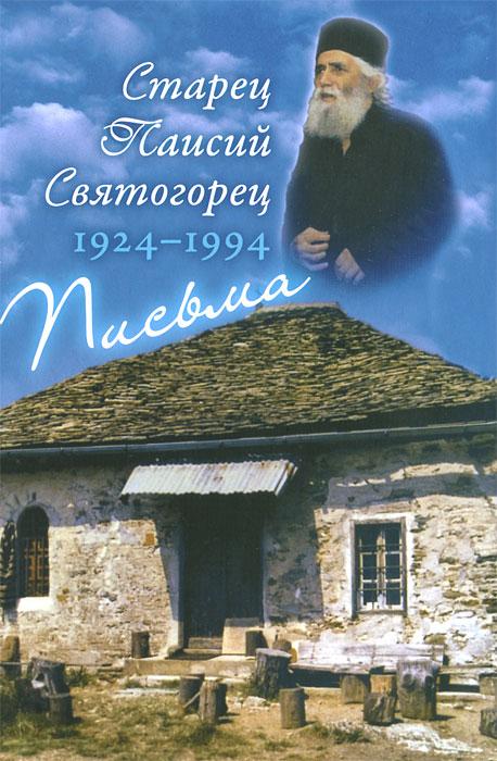 Старец Паисий Святогорец. 1924-1994. Письма. Руководство к молитве. Духовное завещание