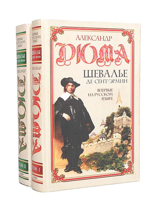 Шевалье де Сент-Эрмин (комплект из 2 книг)