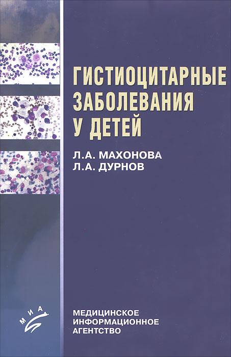 Гистиоцитарные заболевания у детей ( 5-89481-234-8 )