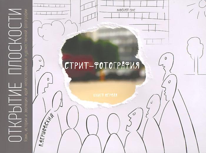Стрит-фотография. Книга 1. А. Вершовский