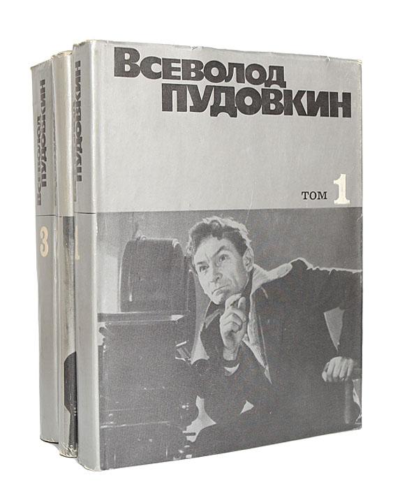 Всеволод Пудовкин. Собрание сочинений (комплект из 3 книг)