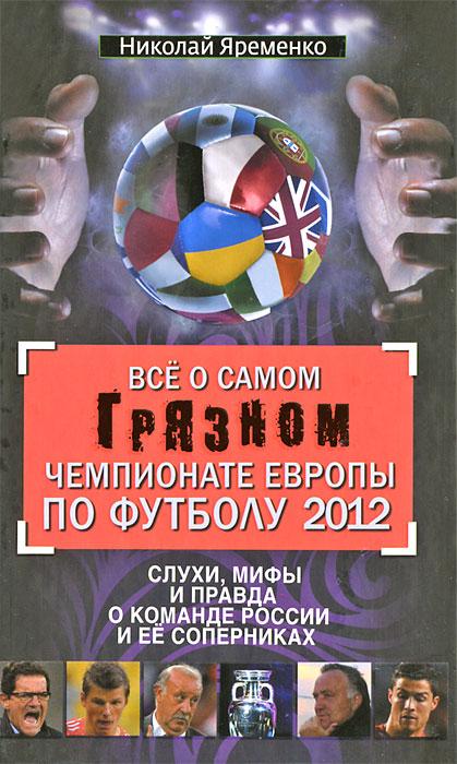Все о самом грязном чемпионате Европы по футболу 2012