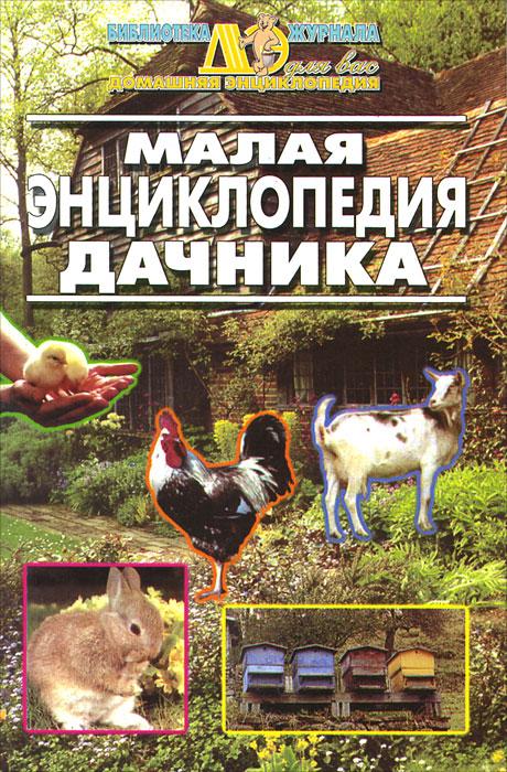 Малая энциклопедия дачника ( 5-88093-094-7 )