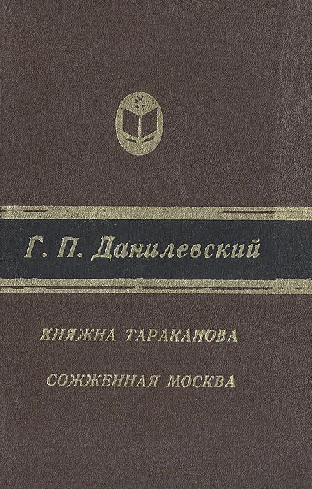 Княжна Тараканова. Сожженная Москва