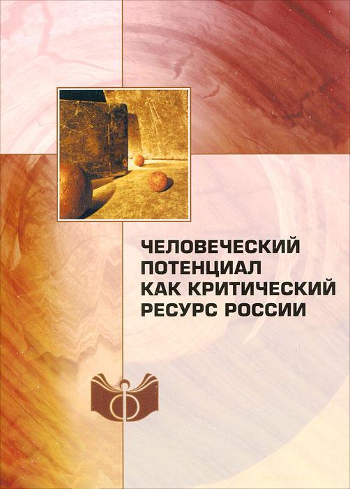 Человеческий потенциал как критический ресурс России ( 978-5-95400-078-8 )