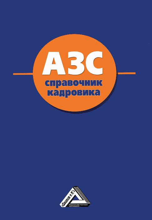 АЗС. Справочник кадровика