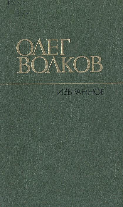 Олег Волков. Избранное