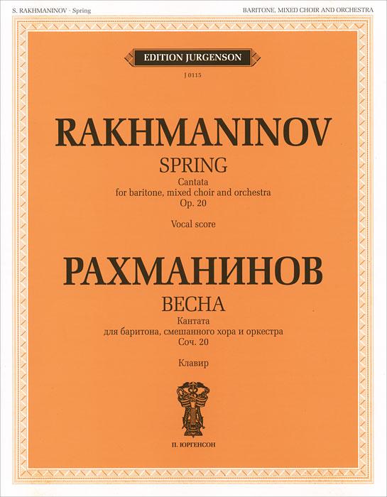 Рахманинов. Весна. Кантата для баритона, смешанного хора и оркестра