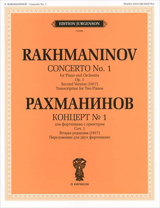 Рахманинов. Концерт №1. Для фортепиано с оркестром