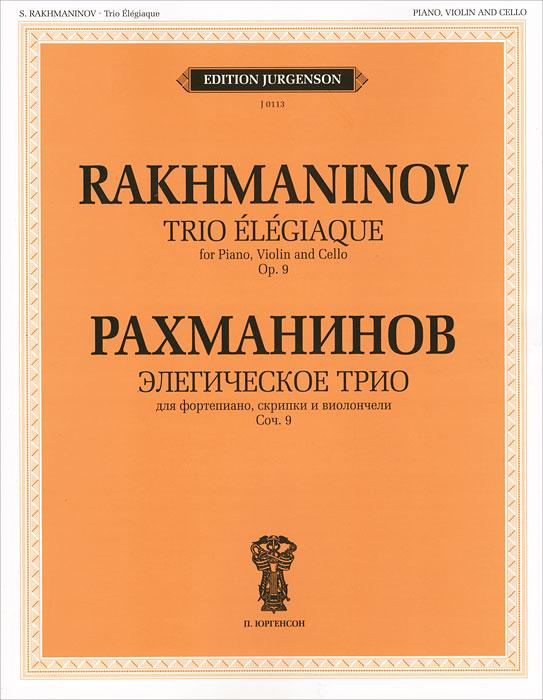 Рахманинов. Элегическое трио для фортепиано, скрипки и виолончели. Сочинение 9