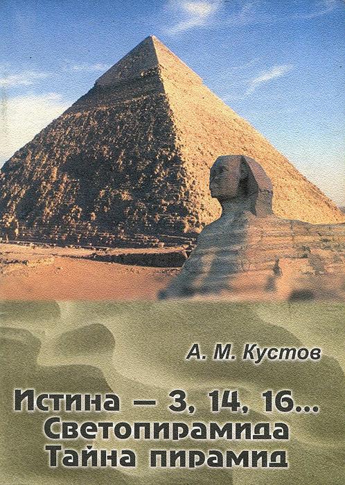 Истина - 3, 14, 16... Светопирамида. Тайна пирамид ( 5-89395-236-7 )
