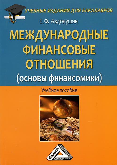Международные финансовые отношения (основы финансомики) ( 978-5-394-01877-0 )