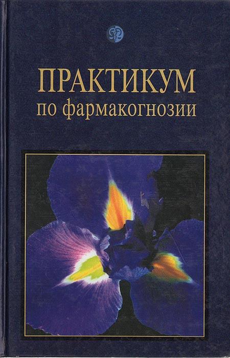 Книга основы нутрициологии скачать