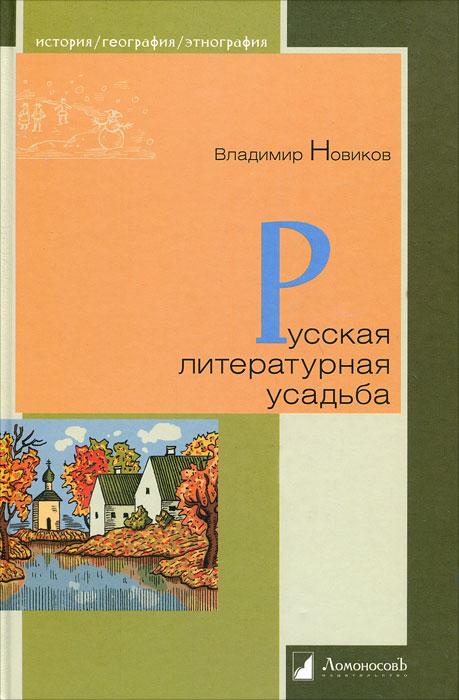 Русская литературная усадьба