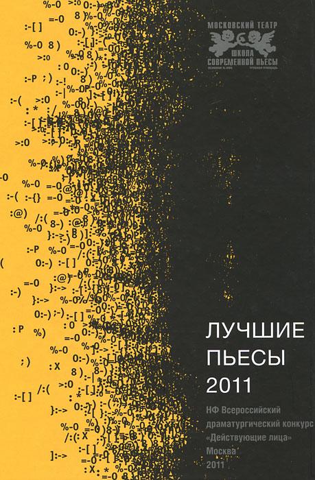 Лучшие пьесы 2011