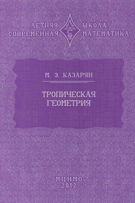 Тропическая геометрия ( 978-5-94057-966-3 )