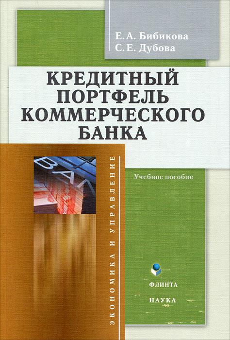 Кредитный портфель коммерческого банка ( 978-5-9765-1327-3, 978-5-02-037756-1 )